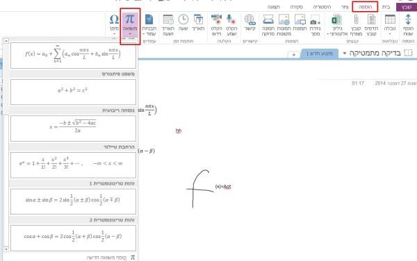 מתמטיקה 2