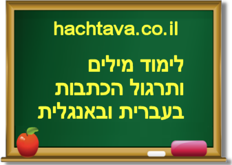 hachtava.co.il