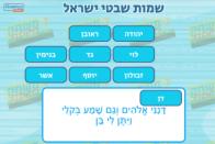 משחק-לפרשת-ויצא-שמות-שבטי-ישראל-300x201