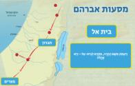 משחק-לפרשת-לך-לך-מסעות-אברהם-300x191
