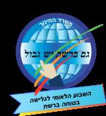 logo_shvua_glisha_betucha_tashat1