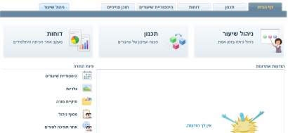 FireShot Screen Capture #004 - 'עת הדעת' - il-training_timetoknow_com_main_do